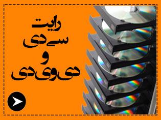 رایت سی دی و دی وی دی - مجموعه چاپ سینا