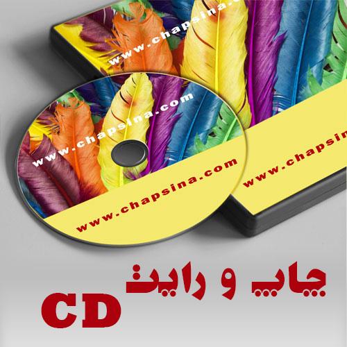 چاپ و رایت CD - مجموعه چاپ سینا