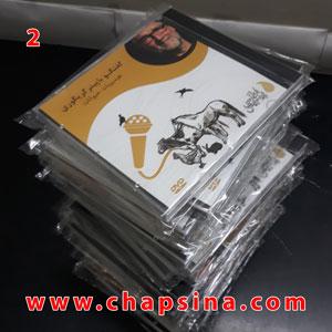 وکیوم قاب سی دی - مجموعه چاپ سینا