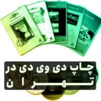چاپ دی وی دی در تهران | چاپ سینا